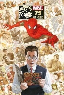 Marvel. 75 лет чудес