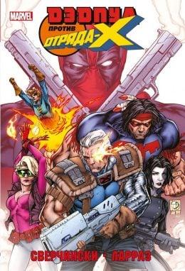 Deadpool. Дэдпул против Отряда Икс