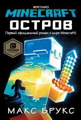 Minecraft. Остров