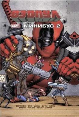 Deadpool. Дэдпул. Минибус. Том 2