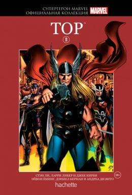 Ашет Коллекция. Супергерои Marvel № 11 Тор