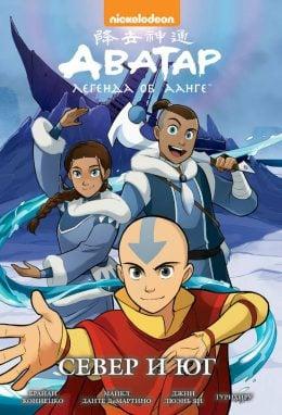 Аватар: Легенда об Аанге. Книга 5. Север и юг (мягкий переплет)