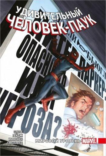The Amazing Spider-Man. Удивительный Человек-Паук. Мировой уровень. Том 7