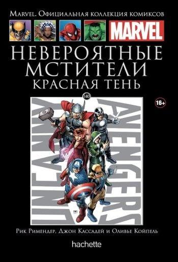 Ашет Коллекция № 140 Невероятные Мстители. Красная тень