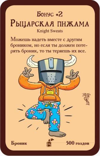 Манчкин Рыцари - PlayerOne
