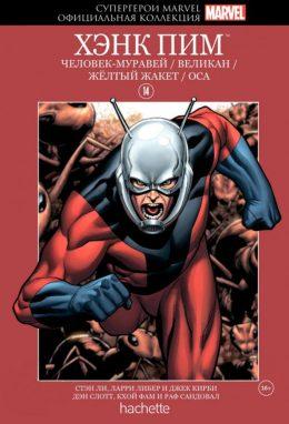 Ашет Коллекция. Супергерои Marvel № 14 Хэнк Пим
