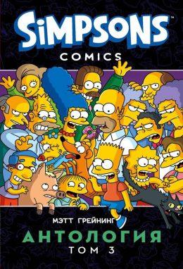 The Simpsons. Симпсоны. Антология. Том 3
