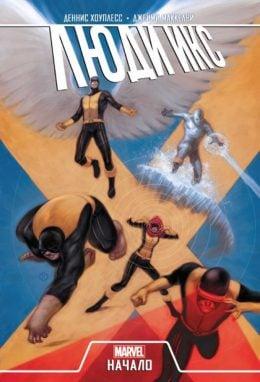 X-Men. Люди Икс. Начало