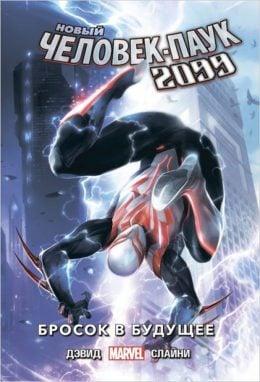 Spider-Man. Новый Человек-Паук 2099. Том 1. Бросок в будущее