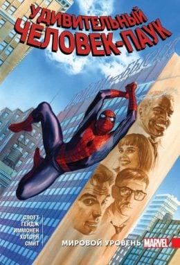 The Amazing Spider-Man. Удивительный Человек-Паук. Мировой уровень. Том 8