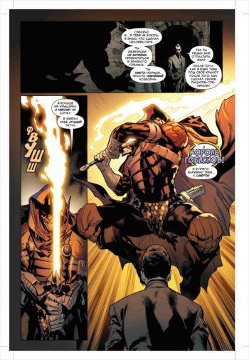 The Amazing Spider-Man. Удивительный Человек-Паук. Мировой уровень. Том 9