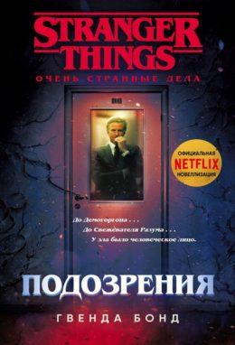 Stranger Things. Очень странные дела. Подозрения