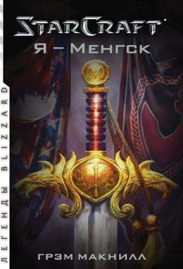 StarCraft. Я – Менгск