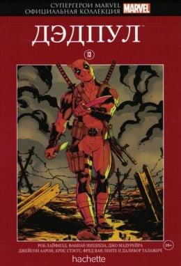 Ашет Коллекция. Супергерои Marvel № 13 Дэдпул