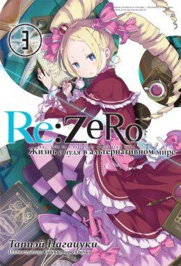 Ранобэ. Re:Zero. Жизнь с нуля в альтернативном мире. Том 3