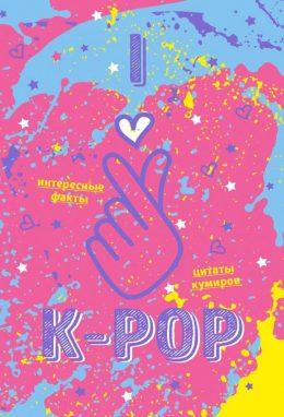 Блокнот K-POP. Твой яркий проводник в корейскую культуру! (Розовый)