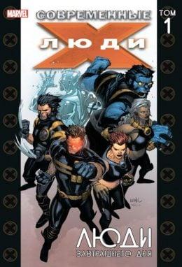 X-Men. Люди Икс. Люди завтрашнего дня