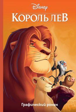 Король Лев. Графический роман
