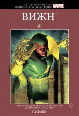 Ашет Коллекция. Супергерои Marvel № 15 Вижн