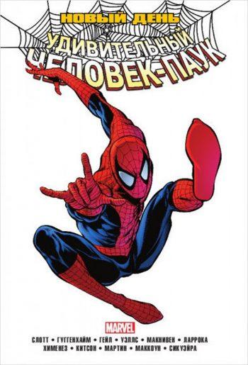 The Amazing Spider-Man. Удивительный Человек-Паук. Новый день