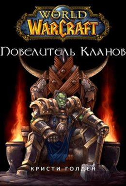 World of Warcraft. Повелитель кланов