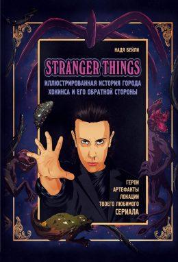 Stranger Things. Очень странные дела. Иллюстрированная история города Хокинса и его обратной стороны