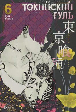 Токийский гуль. Том 6