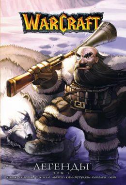 Warcraft. Варкрафт. Легенды. Том 3
