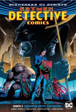 DC Rebirth. Batman. Бэтмен. Detective Comics. Книга 5. Одинокое место для жизни