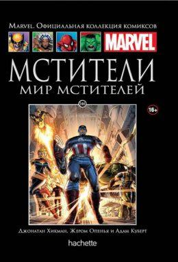 Ашет Коллекция № 146 Мстители. Мир мстителей