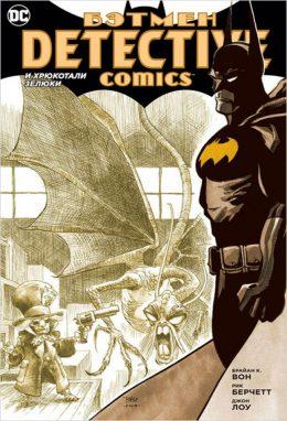 Batman. Бэтмен. Detective Comics. И хрюкотали зелюки