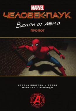 Spider-Man. Человек-Паук. Вдали от дома. Пролог