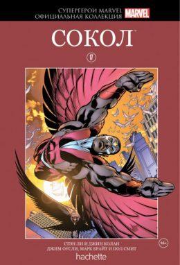 Ашет Коллекция. Супергерои Marvel № 17 Сокол