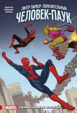 Sensational Spider-Man. Питер Паркер: Поразительный Человек-Паук. Том 3. Удивительное фэнтези