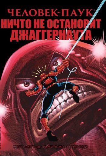 The Amazing Spider-Man. Удивительный Человек-Паук. Ничто не остановит Джаггернаута