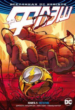 DC Rebirth. Flash. Флэш. Книга 5. Негатив
