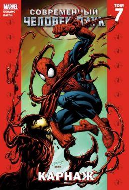 Ultimate Spider-Man. Современный Человек-Паук. Том 7. Карнаж