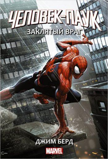 Марвел. Spider-Man. Человек-паук. Заклятый враг