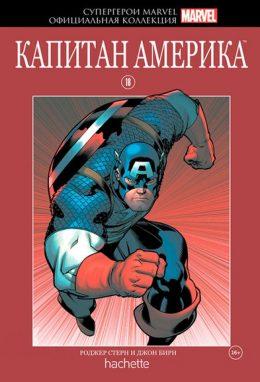 Ашет Коллекция. Супергерои Marvel № 18 Капитан Америка
