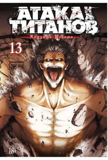 Attack on Titan. Атака на титанов. Том 13