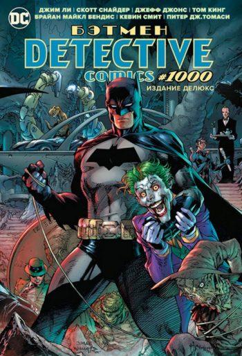Batman. Бэтмен. Detective Comics #1000. Издание делюкс