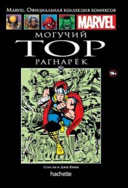 Ашет Коллекция № 105 Могучий Тор. Рагнарёк