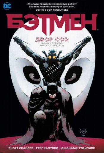 Batman. Бэтмен. Книга 3. Двор Сов