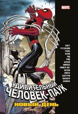 The Amazing Spider-Man. Удивительный Человек-Паук. Новый день. Том 2