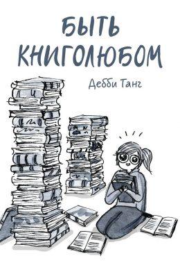 Быть книголюбом
