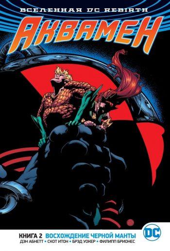 DC Rebirth. Aquaman. Аквамен. Книга 2. Восхождение Черной Манты