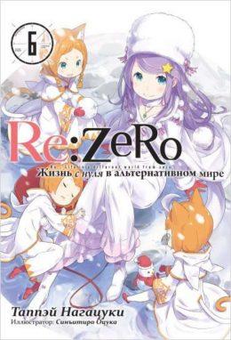 Ранобэ. Re:Zero. Жизнь с нуля в альтернативном мире. Том 6