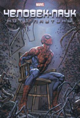 Spider-Man. Человек-Паук. Нити паутины