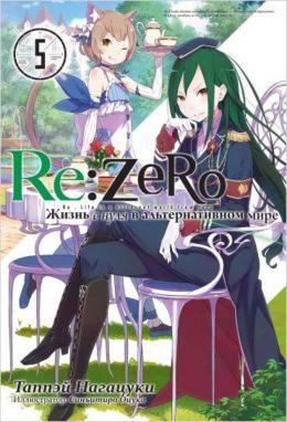 Ранобэ. Re:Zero. Жизнь с нуля в альтернативном мире. Том 5