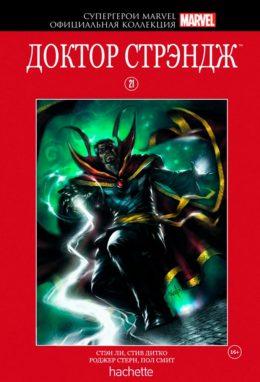 Ашет Коллекция. Супергерои Marvel № 21 Доктор Стрэндж
